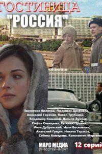 Сериал Гостиница «Россия» 1,2,3,4 серия 2016 все серии смотреть онлайн бесплатно