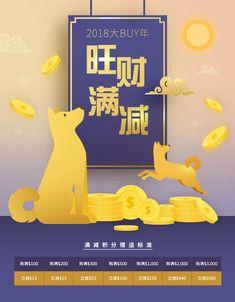 #2017년12월4주차 #새해 #황금개띠해 #구매등급별 혜택 Event Design, App Design, Design Art, Graphic Design, Event Banner, Event Page, Layout Template, Chinese New Year, Special Day