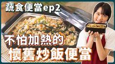 雪菜豆乾炒飯:自製雪裡紅超簡單,還可以變成懷舊便當菜❤️ 素食 純素 全素|素食美食|➤野菜鹿鹿 Veggie Deer - YouTube