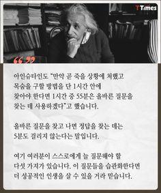 """""""우리 삶은 어떻게 질문하느냐에 달렸다"""" - T Times Sense Of Life, Korean Language, Thought Process, Business Motivation, Idioms, Proverbs, Cool Words, Mindset, Quotations"""
