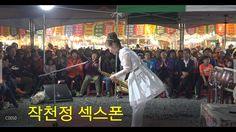작천정 스타 가을이품바(박금란) 170408