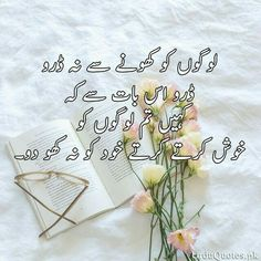 Pain Quotes, Urdu Quotes, Napkins, Tableware, Kitchen, Dinnerware, Cooking, Towels, Dinner Napkins