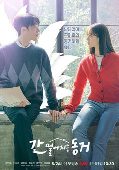 ★★★★ Hyun Kyung, Go Kyung Pyo, Lee Seung Gi, Korean Drama List, Korean Drama Movies, Korean Dramas, Park Jin Young, Jung So Min, Costumes