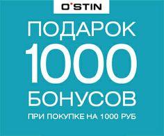 Получите 1000 Подарочных Бонусных Баллов за каждые потраченные 1000 рублей от OSTIN!  http://pluminus.ru/store/ostin/poluchite-1000-podarochnyh-bonusnyh-ballov-za-kazhdye-potrachennye-1000-rublej_5562/  До 24 февраля включительно. Все промо акции магазина ОСТИН смотрите здесь http://pluminus.ru/store/ostin/