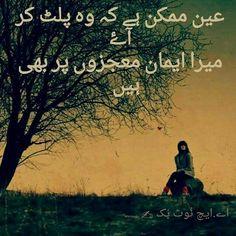 Ab ye hasrat he Mar gaye. Poetry Quotes, Urdu Poetry, Deep Words, Best Quotes, Jokes, Thoughts, Wisdom, Pictures, Separate