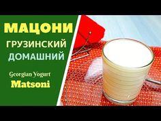 Грузинский Мацони მაწონი Georgian Yogurt Matsoni - YouTube Йогурт, Вкусная Еда, Youtube, Завтрак, Столовая Посуда, Кухня, Рецепты, Рецепт