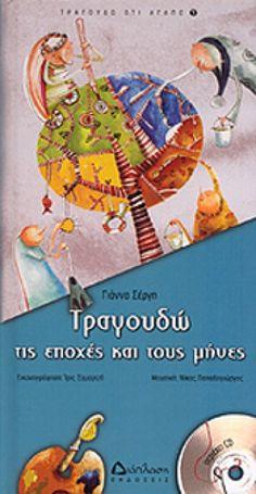 ΤΡΑΓΟΥΔΩ ΤΙΣ ΕΠΟΧΕΣ ΚΑΙ ΤΟΥΣ ΜΗΝΕΣ (+CD) Koi, School, Books, Libros, Book, Book Illustrations, Libri
