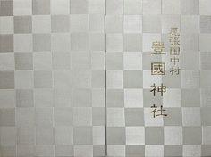 名古屋・豊国神社(限定)