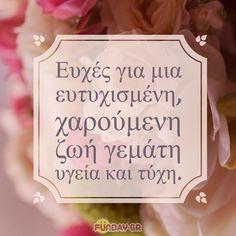Αξέχαστες ευχές για νεόνυμφους, διάσημα αποφθέγματα για το γάμο και την αγάπη. Πρωτότυπες ευχές γάμου και οδηγίες αποτύπωσης της ευχής στο ευχολόγιο γάμου. Name Day, Believe, Birthdays, Wedding Day, Spirit, Place Card Holders, Happy, Quotes, Cards