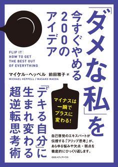 Amazon.co.jp: 「ダメな私」を今すぐやめる200のアイデア デキる自分に生まれ変わる超逆転思考術: マイケル・ヘッペル, 前田雅子: 本
