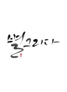calligraphy_별 그리다