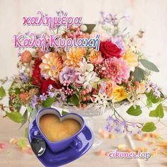 Καλημέρα σε όλους! Όμορφη χαρούμενη και Ξεκούραστη Κυριακή!(εικόνες) Floral Wreath, Wreaths, Greece, Decor, Greece Country, Floral Crown, Decoration, Door Wreaths, Deco Mesh Wreaths