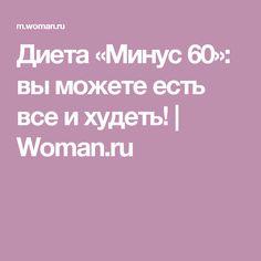 Диета «Минус 60»: вы можете есть все и худеть!   Woman.ru