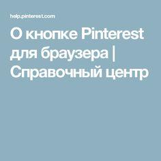 О кнопке Pinterest для браузера | Справочный центр