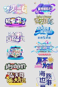Taobao Lynx Xialiangjie Summer Three-dimensional Character Copyset Typeset Font Design#pikbest#e-commerce Typo Logo Design, Slogan Design, Typography Logo, Graphic Design, Adobe Illustrator, Illustrator Tutorials, Logos Retro, Vintage Logos, Game Font