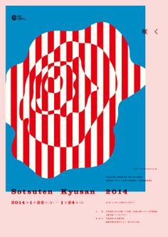 Sotsuten Kyusan Graphic Design Posters, Graphic Design Typography, Print Design, Web Design, Logo Design, Japanese Poster, Japanese Graphic Design, Cool Posters, Magazine Design
