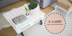 6 λάθη στην οργάνωση σπιτιού που μπορούμε να αποφύγουμε Flylady, Gardening, Organization, Home Decor, Getting Organized, Organisation, Decoration Home, Room Decor, Lawn And Garden