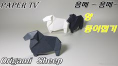 [Paper TV] Origami sheep 양 종이접기 折り紙 ハート como hacer una oveja de papel ovelha de papel Origami Nativity, Christmas Nativity, Christmas Ornaments, Origami Gifts, Ideas Hogar, Origami Tutorial, Diy Art, Sheep, Diy And Crafts
