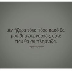 Αλλά σε πλησιασα My Life Quotes, Best Quotes, Love Quotes, True Feelings, Thoughts And Feelings, I Love You, My Love, Greek Quotes, Instagram Highlight Icons