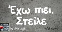 Crush Quotes, Life Quotes, Free Therapy, Funny Greek, Greek Words, Greek Quotes, Cheer Up, Just For Laughs, Sarcasm