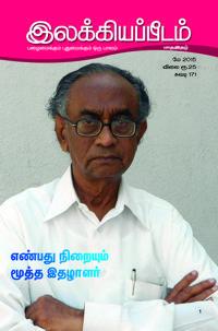 Ilakkiya Peedam - May 2015 - Tamil eMagazine
