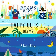 「ビームス ニューズ」7月1日(金)より「HAPPY OUTSIDE BEAMS」が登場します