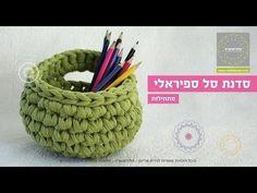 איך סורגים סלסלה מחוטי טריקו למתחילים? how to crochet from T shirt yarn - YouTube
