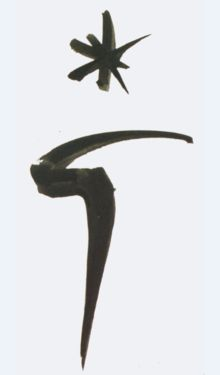 Signature de René Gruau (1909-2004)