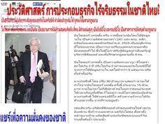somkiert: ประวัติศาสตร์ การประกอบธุรกิจไร้จริยธรรมในชาติไทย ...