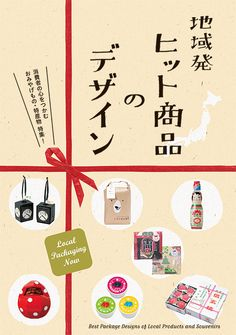 Cover design: Local Packaging Now (地域発 ヒット商品のデザイン)