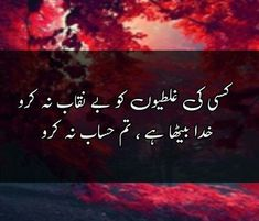 Golden words Uploaded by SherAz AzeEm. Find images and videos about poetry, islamic and urdu on We Heart It - the app to get lost in what you love. Inspirational Quotes In Urdu, Poetry Quotes In Urdu, Love Quotes In Urdu, Best Urdu Poetry Images, Urdu Poetry Romantic, Ali Quotes, Love Poetry Urdu, Urdu Quotes, Quotations