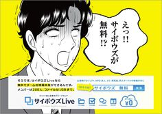 https://live.cybozu.co.jp/
