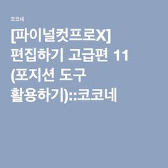 [파이널컷프로X] 편집하기 고급편 11 (포지션 도구 활용하기)::코코네