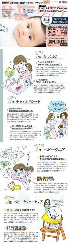 ひよこクラブ 2019.10月号:illustration by Akiko Hiramatsu Lifestyle, Woman, Illustration, Baby, Women, Illustrations, Baby Humor, Infant, Babies