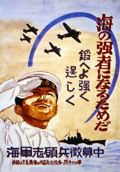 World War II Japanese poster salutes the Imperial Navy and its power
