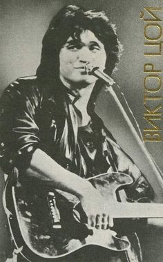 viktor tsoi | Он увидел страшный сон. We Will Never Forget, Rock Groups, Music Icon, Great Artists, Drawing Sketches, Picture Video, Potato, Cinema, Retro