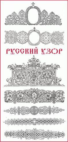 Русские орнаменты и узоры - clipartis Jimdo-Page! Скачать бесплатно фото…