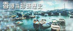 . 2010 - 2012 恩膏引擎全力開動!!: 香港採珍珠歷史