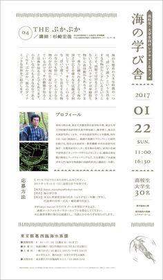 葛西臨海水族園 | 高校生・大学生向けレクチャー&カフェ「海の学び舎」
