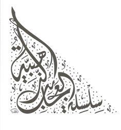Book title/Diwani jali style/arabic calligraphy.Handwriting. Calligraphy Handwriting, Arabic Calligraphy, Book Title, Style, Calligraphy, Swag, Arabic Calligraphy Art
