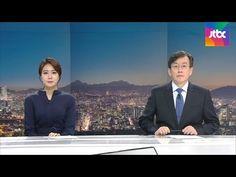 """[손석희의 앵커브리핑] 2016년 가을과 겨울…""""하멜은 틀렸다"""" - YouTube"""