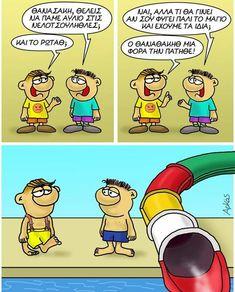 Funny Greek, Kai, Peanuts Comics, Humor, Memes, Instagram Posts, Humour, Meme, Funny Photos