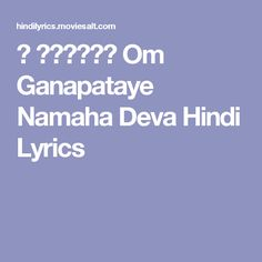 ॐ गणपतये Om Ganapataye Namaha Deva Hindi Lyrics