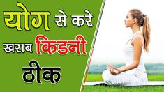 11 Effective Yoga Poses For Kidney Patients Ideas Yoga Poses Yoga Poses