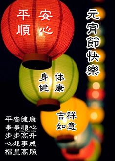 Chinese New Year Wishes, Chinese New Year Greeting, Cny Greetings, Happy New Year Greetings, Happy Winter Solstice, Cute Puppy Pictures, Spring Festival, Holiday Wishes, Iphone Wallpaper