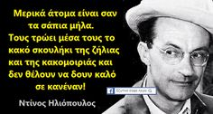 Greek Quotes, Jealousy, Picture Quotes, Mindfulness, Wisdom, Angel, Sayings, Nice, Reading