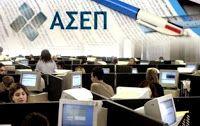 Πιερία: 404 θέσεις τακτικού προσωπικού Πανεπιστημιακής Εκπ...