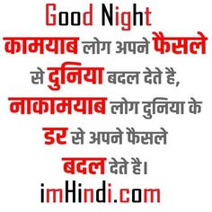 Good Night Shayari for beloved friends and lovers so here we have mentioned one of the best good night shayari which will surely give you Shayari Status, Shayari In Hindi, Shayari In English, Marathi Quotes, Good Night Image, Hd Images, Babies, Thoughts, Full Hd Pictures