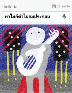 อยากร้องเพลง