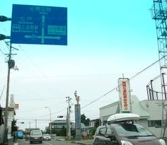 photo directions from misawa to aomori